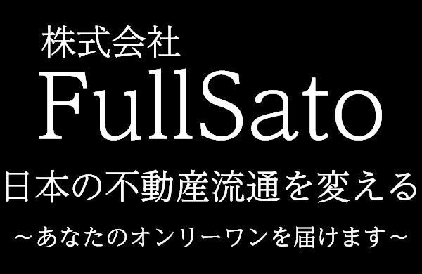 移住・スローライフのフルサポート|株式会社FullSato